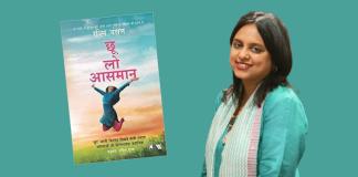 touch the sky book summary hindi