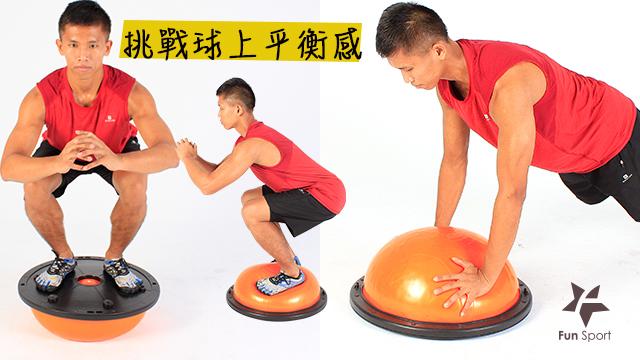 挑戰平衡感.BOSU半圓平衡球-動畫教學 - FunSport 趣運動