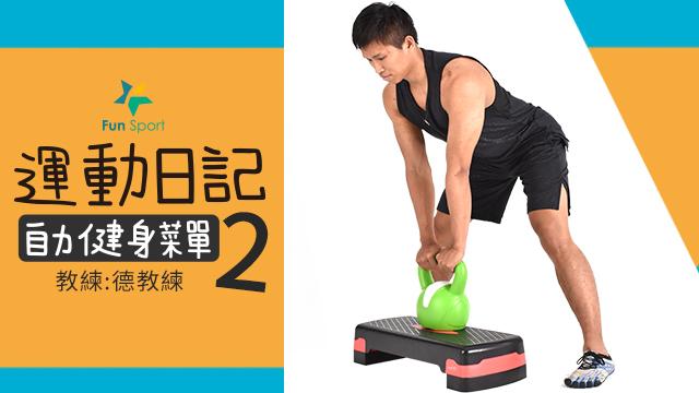 (2號)自力健身菜單(相撲硬舉/彈力帶/肩推/劃船/側棒式) - FunSport 趣運動