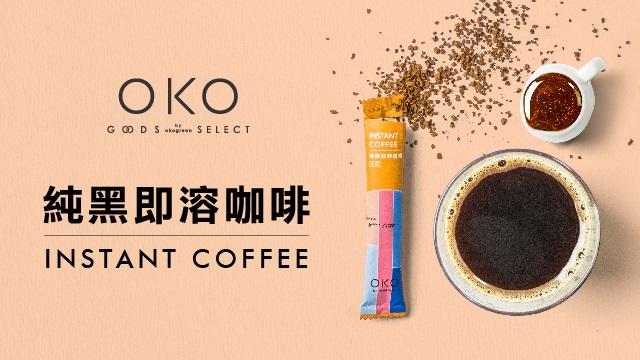 陪你認真。生態綠純黑即溶咖啡全心上市 - 生態綠-公平貿易咖啡