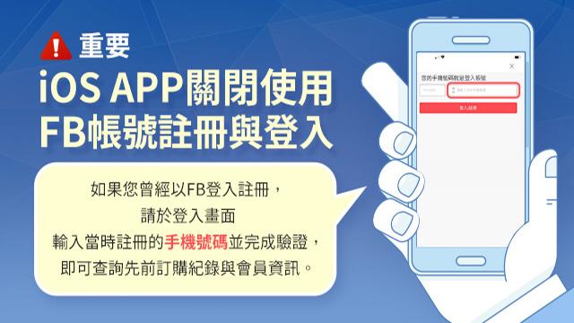 iOS APP將關閉FB帳號註冊與登入功能 - 麥雪爾myvega