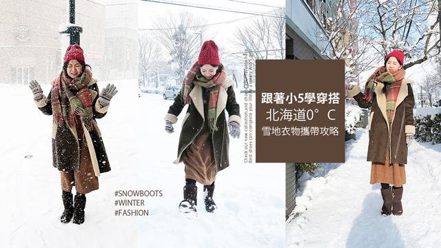 【雪地穿搭】0°C↙ 寒冬衣物攜帶攻略 - Ann'S