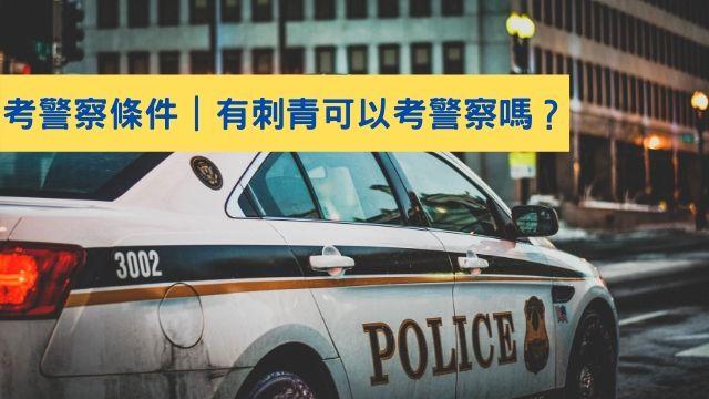 考警察條件|有刺青可以考警察嗎? - 新保成網路書局