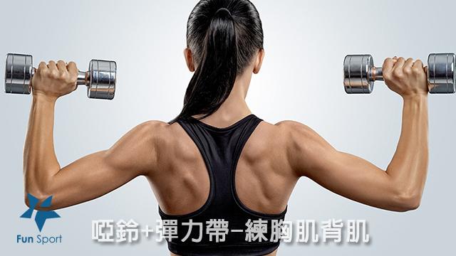 啞鈴+彈力帶-練胸肌背肌!完整教學 - FunSport 趣運動