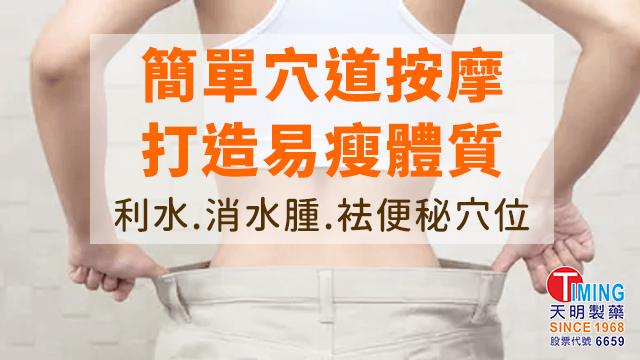 【簡單穴道按摩 打造易瘦體質】 - 天明健康館