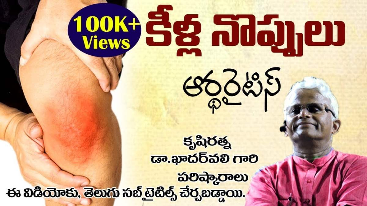 Knee Pain Home Remedies|Best Treatment for Joint pains, Arthritis|Cure knee pain|Dr.Khader Vali|
