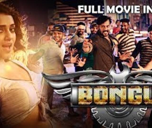 Bongu 2018 Latest South Indian Full Hindi Dubbed Movie New Released 2018 Movie