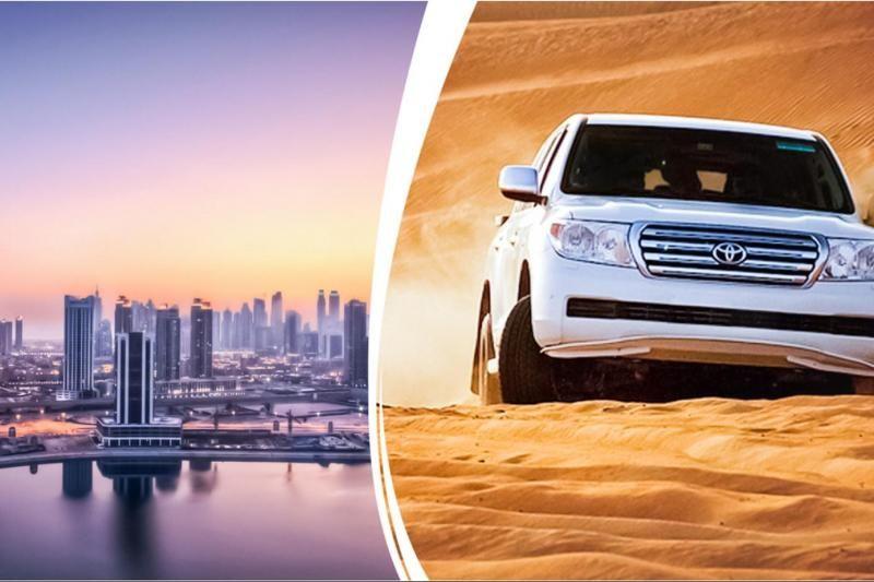 Combo Package: Dubai City Tour & Desert Safari