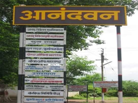 Image result for आनंदवन