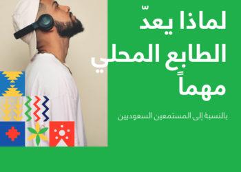بالنسبة إلى المستمعين السعوديين: الطابع المحلي مهماً