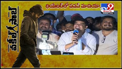 Fans do Pawan Mania in theater .. (Video): Vakeel Saab commercial launch video