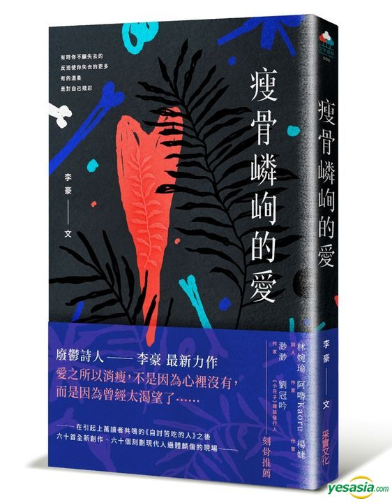 YESASIA : 瘦骨嶙峋的愛 - 李豪, 采實文化 - 臺灣書刊 - 郵費全免 - 北美網站