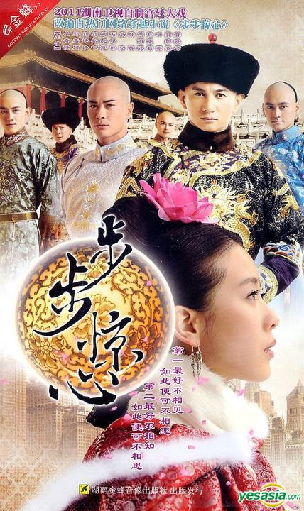 Bu Bu Jing Xin Ending : ending, YESASIA:, Startling, (DVD), (End), (China, Version), Nicky, Kevin, Cheng,, Goldbee, Movies, Teleplay, Mainland, China, Series, Dramas, Shipping, North, America