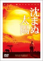 YESASIA : 不沉的太陽 (DVD) (特別版) (日本版) DVD - 鈴木京香, 三浦友和, 角川電影 - 日本影畫 - 郵費全免