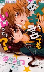 YESASIA : 會長,可以說喜歡你嗎? - ichikawa shiyou, 小學館 - 日文漫畫 - 郵費全免