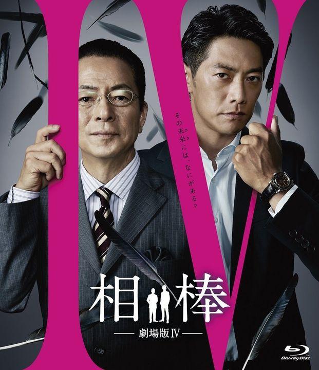 YESASIA : 相棒−劇場版4 (Blu-ray) (普通版)(日本版) Blu-ray - 反町隆史, 池賴廣 - 日本影畫 - 郵費全免
