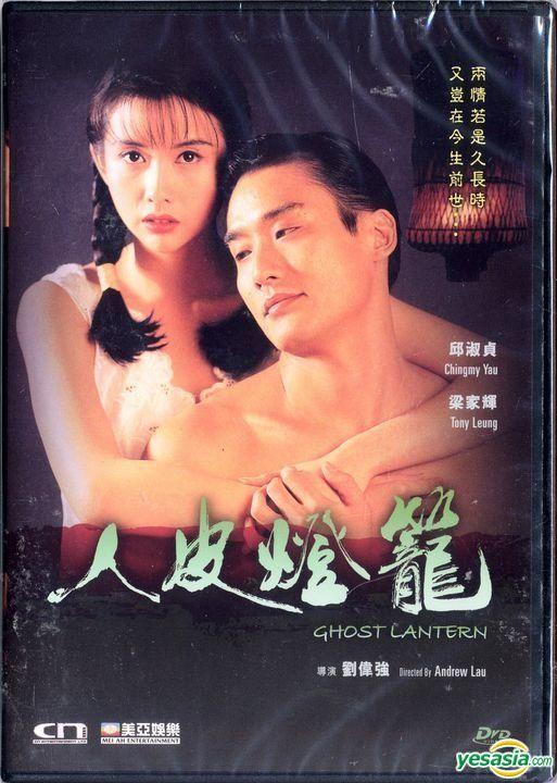 YESASIA : 人皮燈籠 (1993) (DVD) (香港版) DVD - 邱淑貞, 梁 家輝, 華娛有限公司 - 香港影畫 - 郵費全免