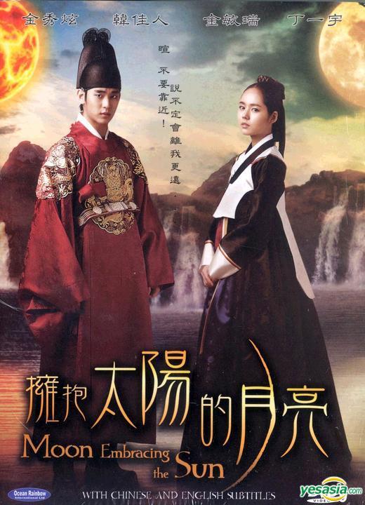 The Moon That Embraces The Sun : embraces, YESASIA:, Embraces, (DVD), (End), (Multi-audio), (English, Subtitled), Drama), (Singapore, Version), Hyun,, Ronson, Enterprises