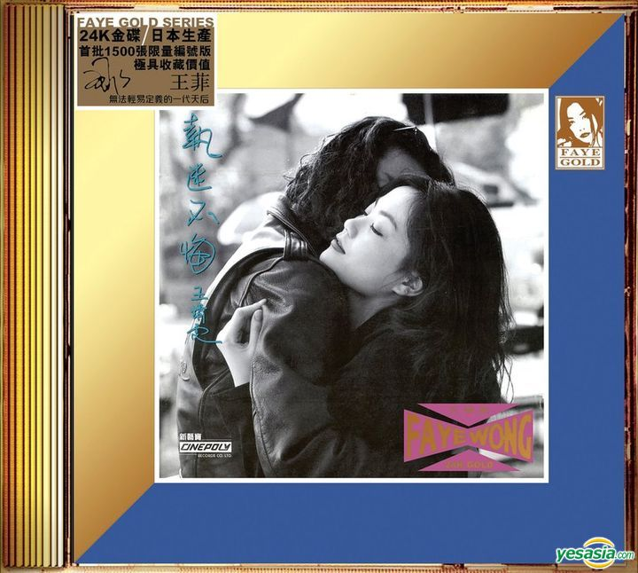 YESASIA : 執迷不悔 (24K Gold CD) 鐳射唱片 - 王菲, 環球唱片(香港) - 粵語音樂 - 郵費全免
