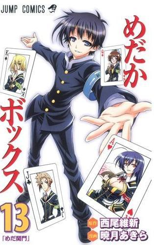YESASIA : 最強會長黑神 13 - nishio ishin akatsuki akira, 集英社 - 日文漫畫 - 郵費全免