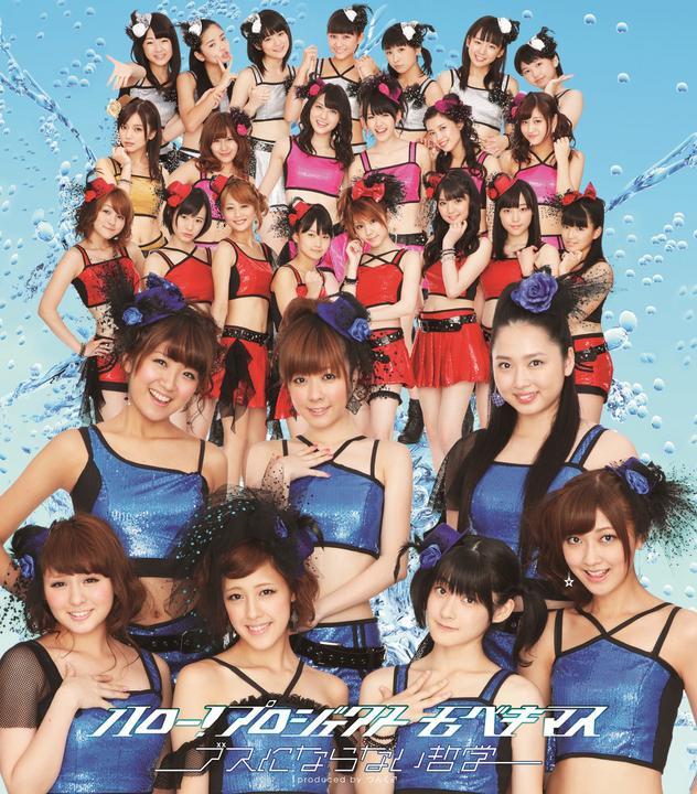 YESASIA : Busu ni Naranai Tetsugaku (Jacket C)(Berryz工房 / 初回限定版)(日本版) 鐳射唱片 - Hello! Project Mobekimasu. Morning 娘 ...