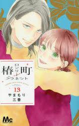 Tsubaki Chou Lonely Planet : tsubaki, lonely, planet, YESASIA:, Tsubaki, Lonely, Planet, Yamamori, Mika,, Shueisha, Comics, Japanese, Shipping, North, America