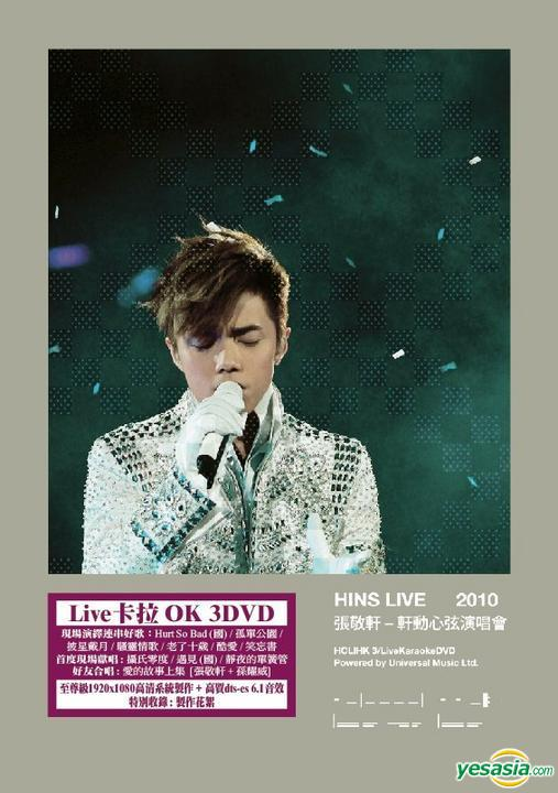 YESASIA : 張敬軒 軒動心弦演唱會 Karaoke (3DVD) DVD - 張敬軒, 環球唱片(香港) - 粵語演唱會及MV - 郵費全免