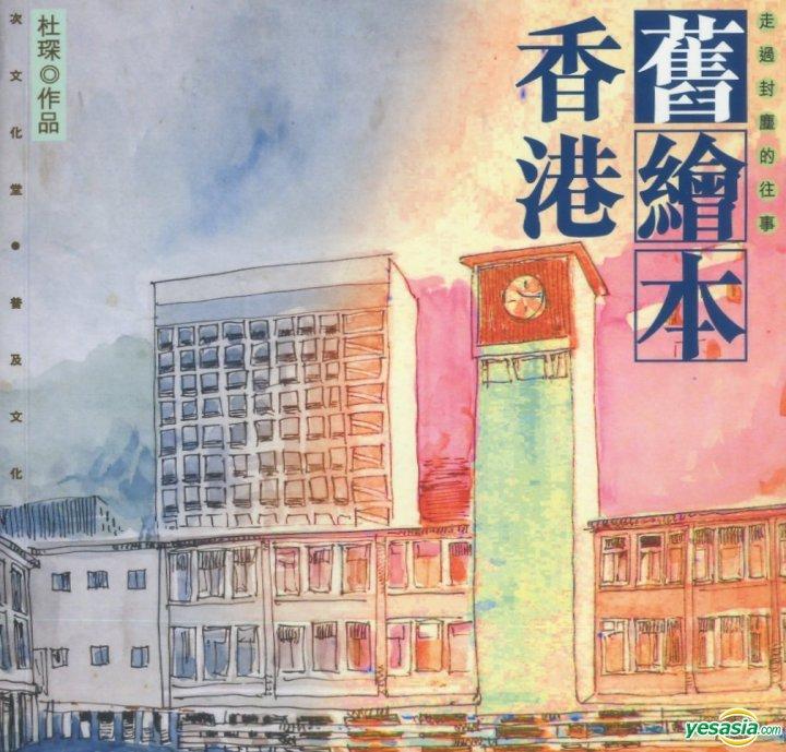 YESASIA : 香港舊繪本 - 走過封塵的往事 - 杜琛, 次文化堂 - 香港書刊 - 郵費全免 - 北美網站