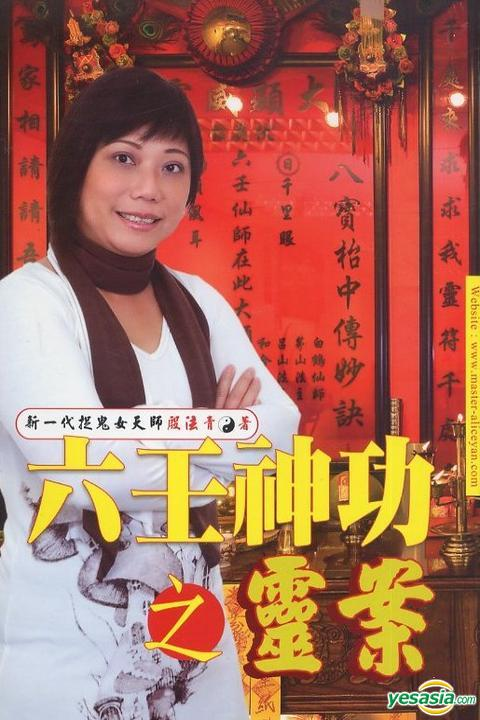 YESASIA : 六壬神功之靈案 - 殷法青, 才藝館 - 香港書刊 - 郵費全免