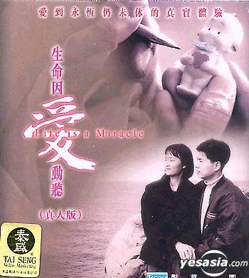 YESASIA : 生命因愛動聽(真人版) VCD - 陳淑賢 - 香港影畫 - 郵費全免