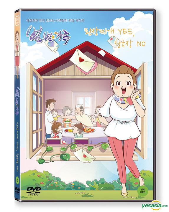 YESASIA : Family Story - Smells Like Love (DVD) (Korea Version) DVD - - 韓語動畫 - 郵費全免 - 北美網站