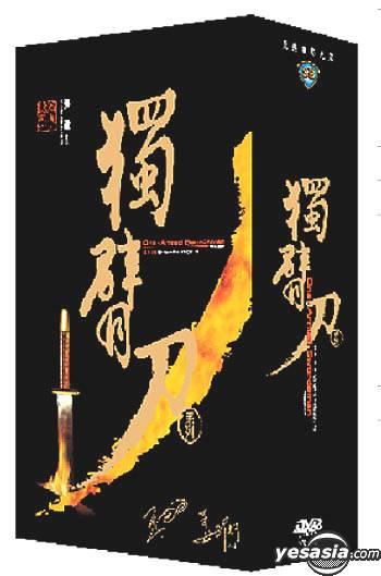YESASIA : 獨臂刀系列 DVD - 王羽. 姜大衛. 洲立影視 (HK) - 香港影畫 - 郵費全免