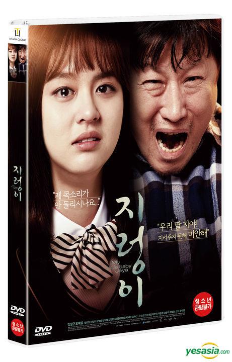 My Little Baby, Jaya : little, baby,, YESASIA:, Little, Baby,, (DVD), (Korea, Version), Ryul,, Seul,, Candle, Media, Korea, Movies, Videos, Shipping