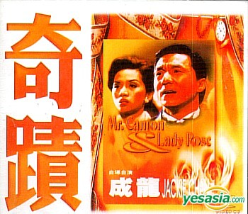 YESASIA : 奇蹟 (臺灣版) VCD - 成龍. 梅艷芳. 新生代 寶信資訊 (TW) - 香港影畫 - 郵費全免