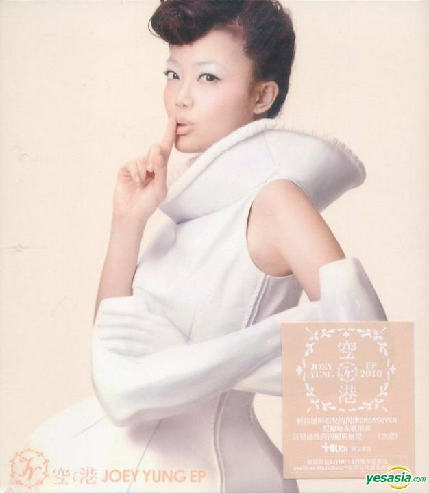 YESASIA : 空港 (EP+DVD) (Version 2) 鐳射唱片 - 容祖兒, 英皇娛樂集團 (HK) - 粵語音樂 - 郵費全免