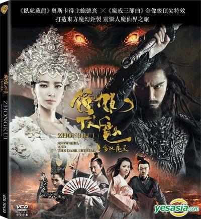 YESASIA : 鍾馗伏魔: 雪妖魔靈 (2015) (VCD) (香港版) VCD - 李冰冰, 陳坤, 華納影視 (HK) - 中國內地影畫 - 郵費全免