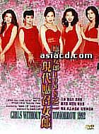 YESASIA : 現代應召女郎 DVD - 周慧敏, 劉嘉玲, 寰宇鐳射 (HK) - 香港影畫 - 郵費全免