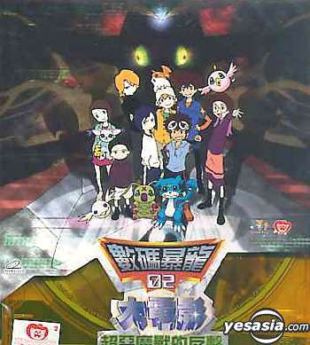 YESASIA : 數碼暴龍02 大電影 - 超惡魔獸的反擊 VCD - 日本動畫, 鐳射發行 (HK) - 影畫 - 郵費全免