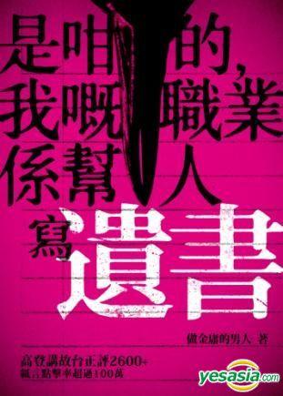 YESASIA : 是咁的,我嘅職業係幫人寫遺書 - 做金庸的男人, 天行者出版社 - 香港書刊 - 郵費全免