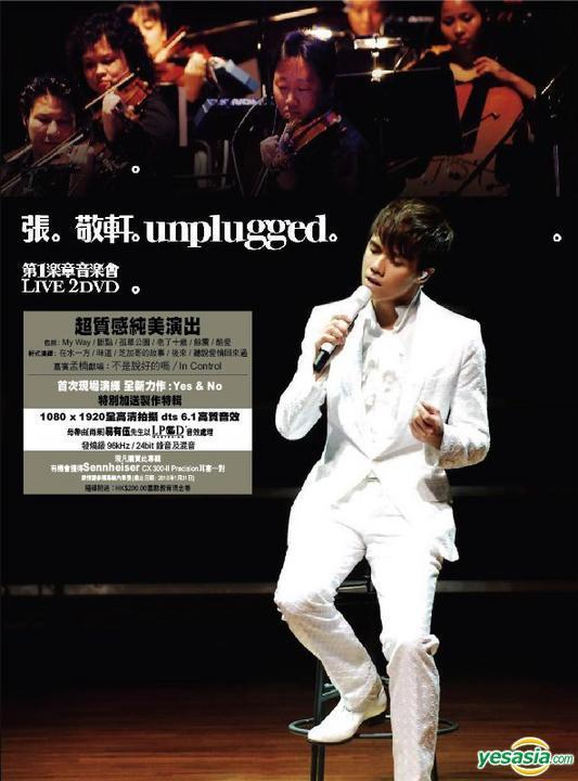 YESASIA : 張敬軒Unplugged第一章音樂會 Live (DVD) (連 大碟海報) DVD - 張敬軒, 環球唱片(香港) - 粵語演唱會及MV - 郵費 ...