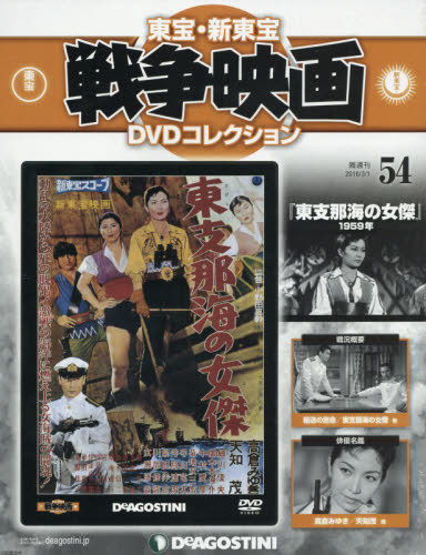 YESASIA : 東寶新東寶戰爭映畫 DVD Collection (全國版) 31181-03/01 2016 - - 日本雜誌 - 郵費全免 - 北美網站