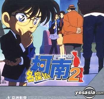 YESASIA : 名偵探柯南 2 Boxset II Vol.14-26 (完) VCD - 日本動畫, 亞洲影帶 (HK) - 華語動畫 - 郵費全免
