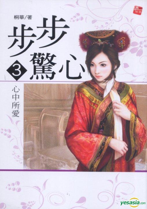 Bu Bu Jing Xin Ending : ending, YESASIA:, Zhong, (End), Taiwan, Books, Shipping, North, America