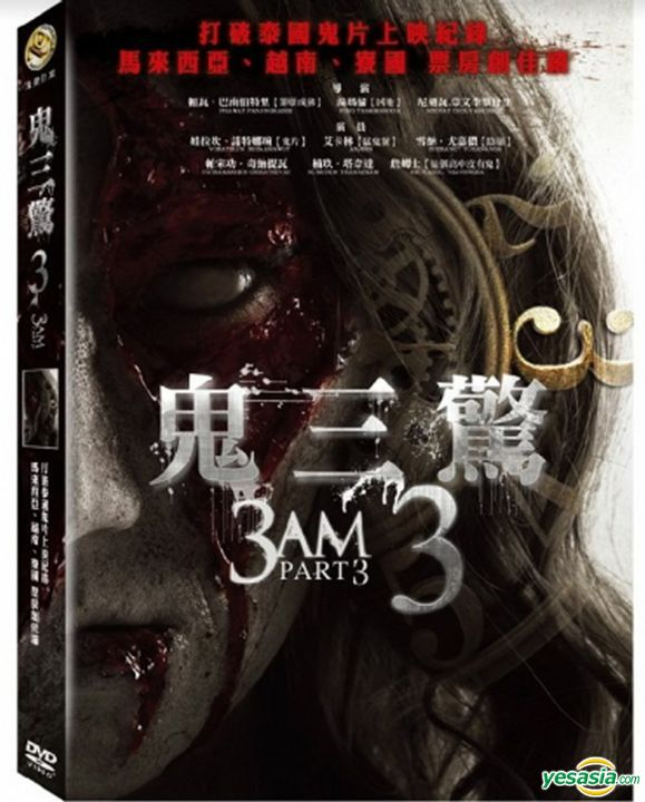 YESASIA: 3 AM: Part 3 (2018) (DVD) (English Subtitled) (Taiwan Version) DVD - Akarin ...