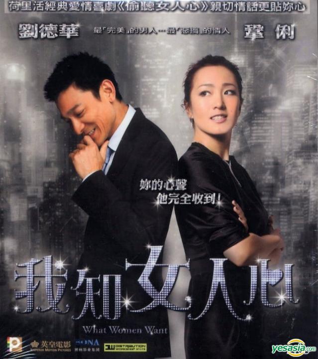 YESASIA : 我知女人心 (VCD) (香港版) VCD - 劉 德華, 鞏 俐, 鐳射發行 (HK) - 香港影畫 - 郵費全免