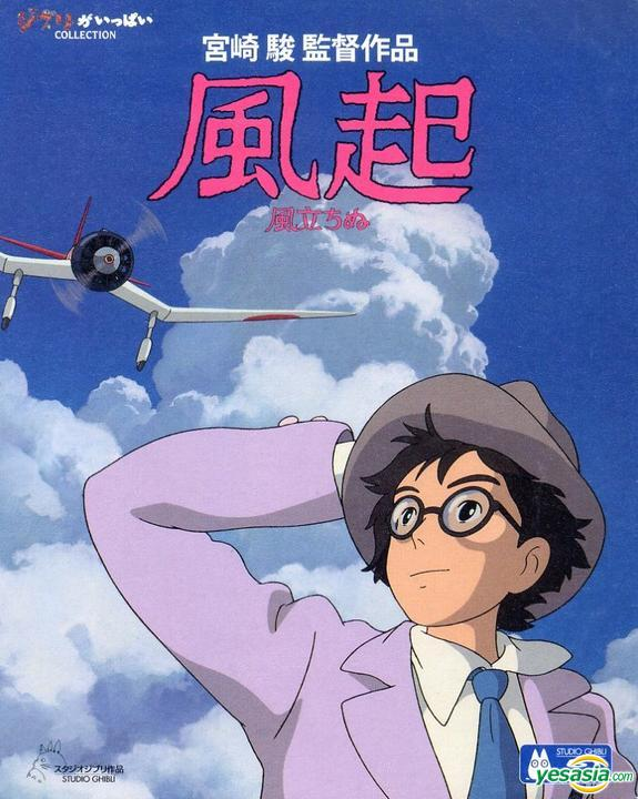 YESASIA : 風起 (2013) (Blu-ray) (臺灣版) Blu-ray - 庵野秀明. 野村萬齌. 得利影視股份有限公司 (TW) - 華語動畫 - 郵費全免