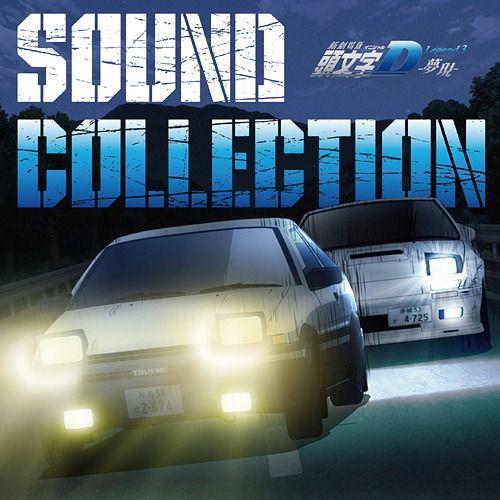 YESASIA : 新劇場版 頭文字D Legend 3 - 夢現- Sound Collection (日本版) 鐳射唱片 - 日本動畫原聲 - 日語音樂 - 郵費全免