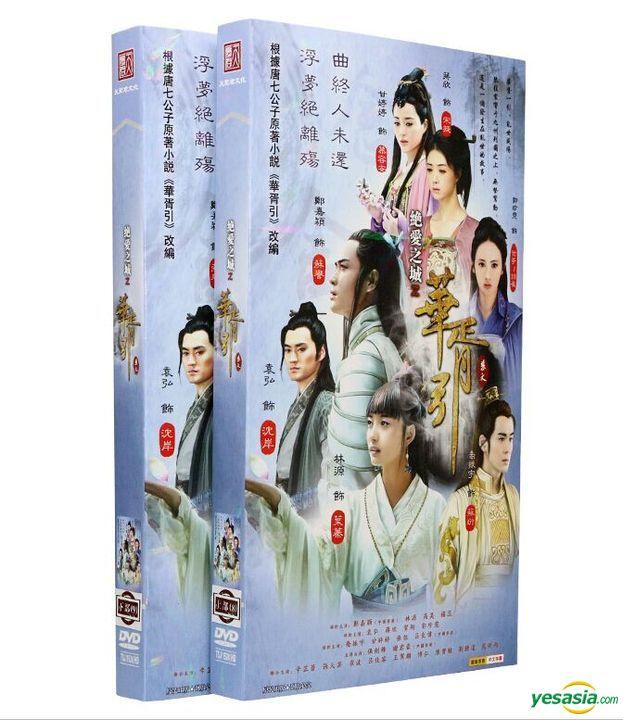 YESASIA: Hua Xu Yin: City of Desperate Love (2013) (H-DVD) (Ep. 1-52) (End) (China Version) - Kevin Cheng. Yuan Hong. Liao Zhu Guang Bo Dian Shi ...