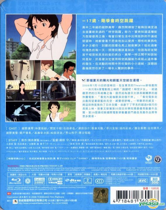 YESASIA : 跳躍吧!時空少女 (又名: 穿越時空的少女) (Blu-ray) (臺灣版) Blu-ray - 細田守. 銘成 - 華語動畫 - 郵費全免