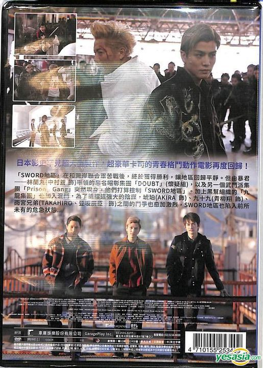 High And Low The Movie 2 End Of Sky : movie, YESASIA:, Image, Gallery, Movie, (2017), (DVD), (Taiwan, Version)